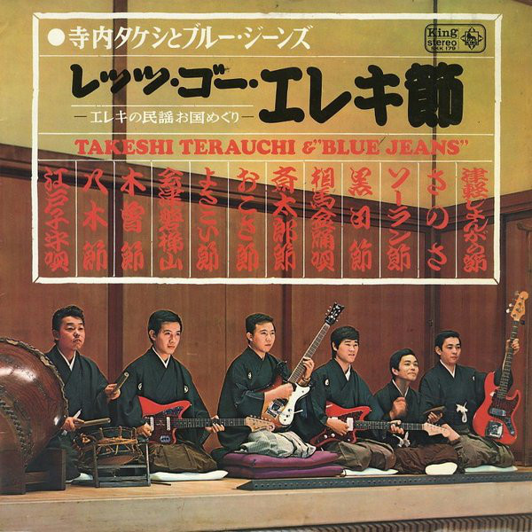 Takeshi Terauchi & His Blue Jeans - Saitaro Bushi